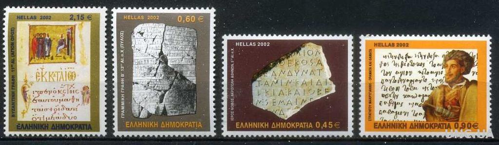 Греция 2002 Археология, Артефакты, История, Греческий язык