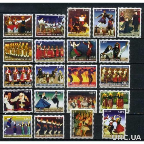 Греция 2002 Греческие Танцы, Национальная Одежда, Костюмы, Культура