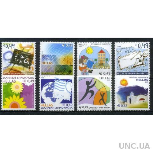 Греция 2005 Персональные марки