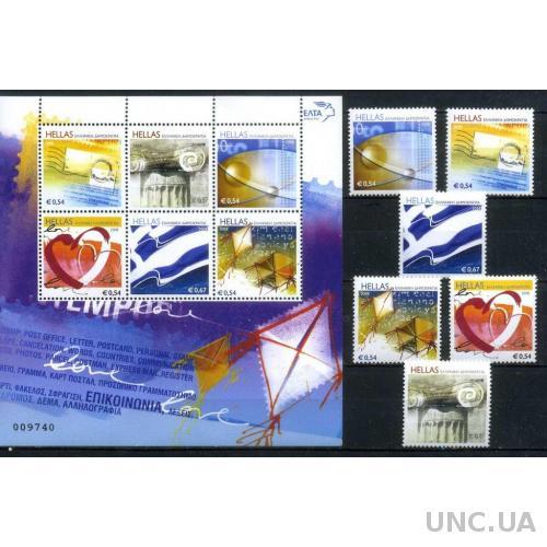 Греция 2008 Персональные марки