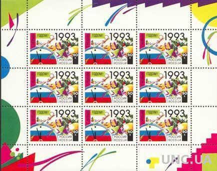 Россия 1992 С Новым Годом
