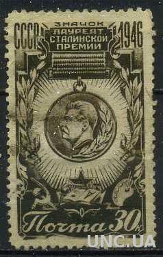 СССР 1946 СК 1008 Почетный знак гаш