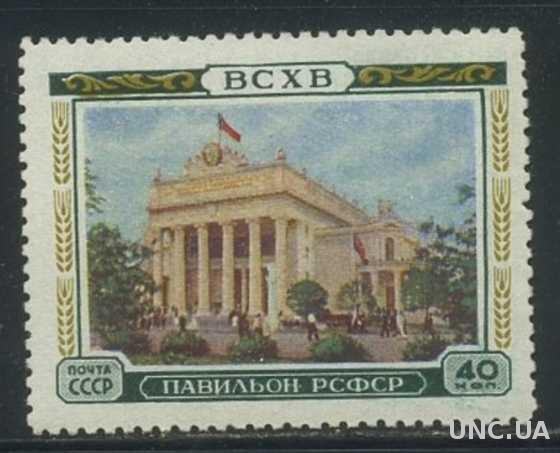 СССР 1955 СК 1730 ВСХВ MNH