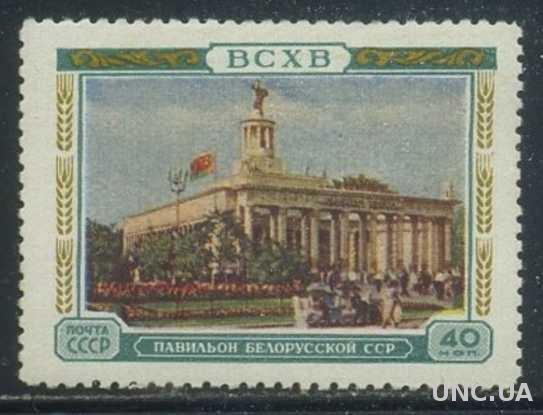 СССР 1955 СК 1732 ВСХВ MNH