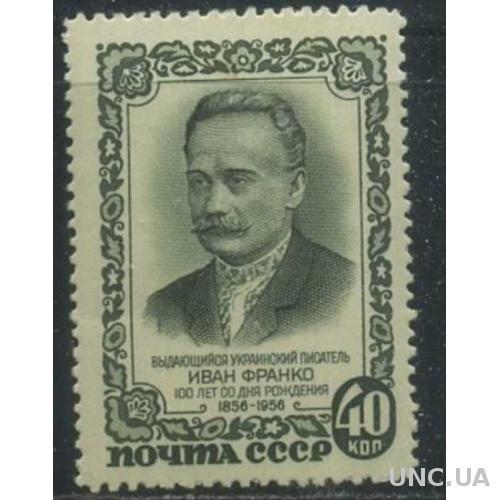 СССР 1956 СК 1839 Франко MNH