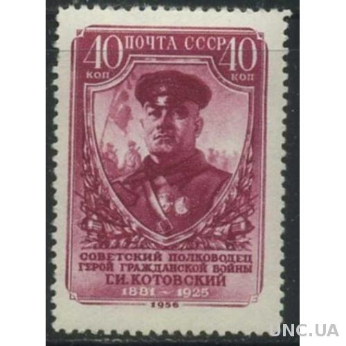 СССР 1956 СК 1867 А Котовский MH