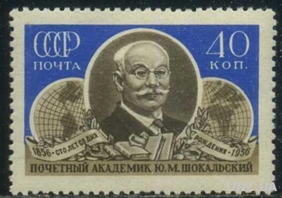 СССР 1956 СК 1870 Шокальский MH
