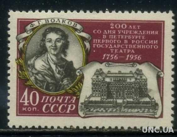 СССР 1956 СК 1872 Театр MH