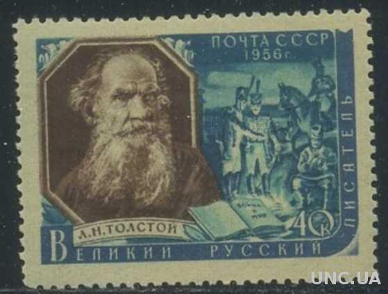 СССР 1956 СК 1875 Писатели MH