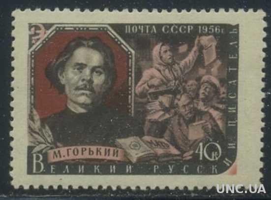 СССР 1956 СК 1876 Писатели MH