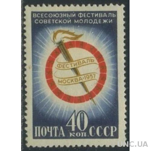 СССР 1957 СК 1889 Фестиваль Молодежи MH