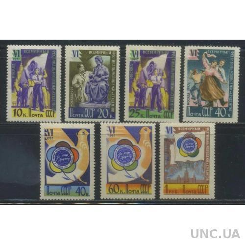 СССР 1957 СК 1893-1899 Фестиваль Молодежи MH