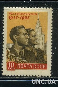 СССР 1957 СК 1985 Октябрьская революция MNH