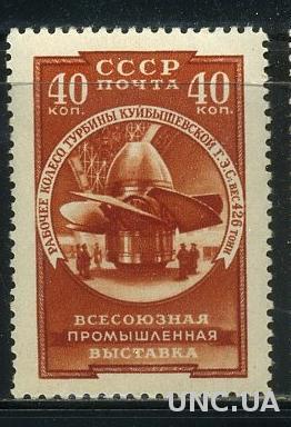СССР 1957 СК 2003 Выставка MH