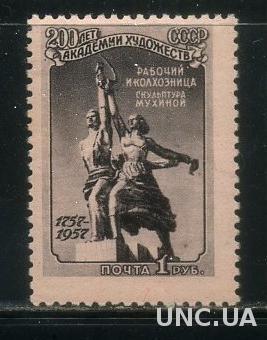 СССР 1957 СК 2006 Академия Художеств MNH