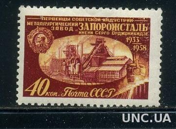 СССР 1958 СК 2161 Заводы MH