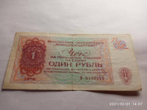 Продам Чек на сумму 1 рубль 1976 года