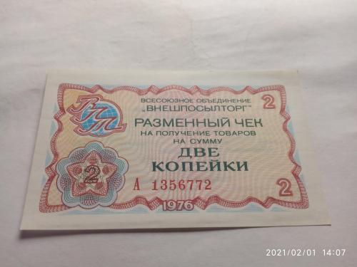 Продам Чек на сумму 2 копейки 1976 года