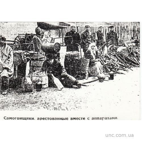 ФОТО ГАЗЕТЫ ТАСС САМОГОНЩИКИ АРЕСТОВАНЫ ВМЕСТЕ С АППАРАТАМИ