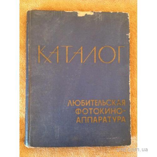 Католог Любительская Фотокино- аппаратура 1969