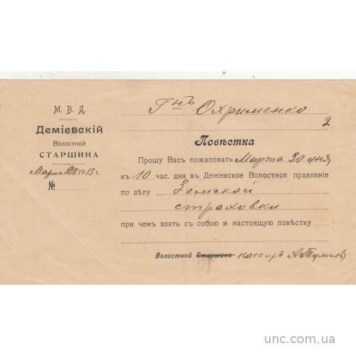 Повестка Киев Земское страхование 1913 г.