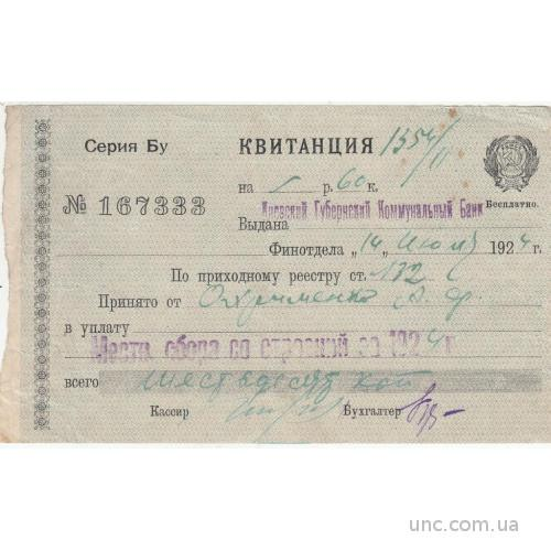 КВИТАНЦИЯ БАНК КИЕВ 1924 ***