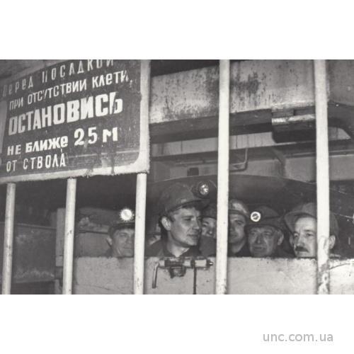 ФОТО ХРОНИКА ТАСС ШАХТЕРЫ В ШАХТЕ ЛИФТ ТАБЛИЧКА