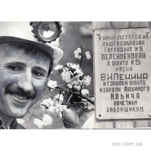 ФОТО ХРОНИКА ТАСС ШАХТЕР ЦВЕТЫ ДОНЕЦК ЛЕНИН ШАХТА