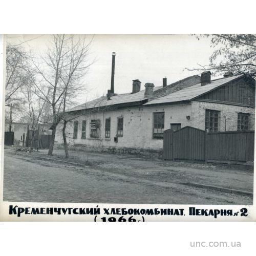 ФОТО. КРЕМЕНЧУГСКИЙ ХЛЕБОКОМБИНАТ ПЕКАРНЯ 2 1966