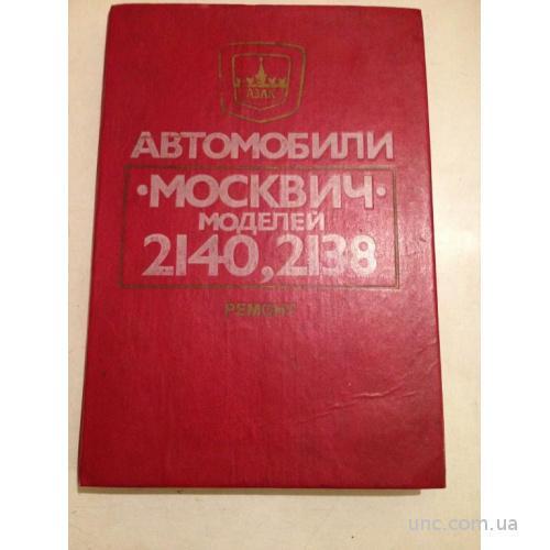 КНИГА АВТОМОБИЛЬ МОСКВИЧ 291 СТР