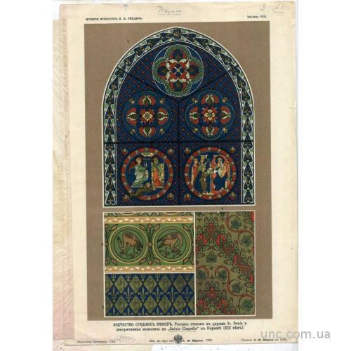 Гравюра. Роспись стекол в церки и декоративная жив