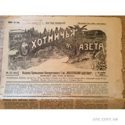 Охотничья Газета 1928 (22) Охота и Рыбалка