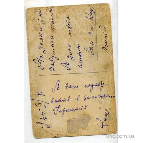 ВО ВРЕМЯ ПРЕБЫВАНИЯ В ЗАПАДНОЙ ГЕРМАНИИ 1944