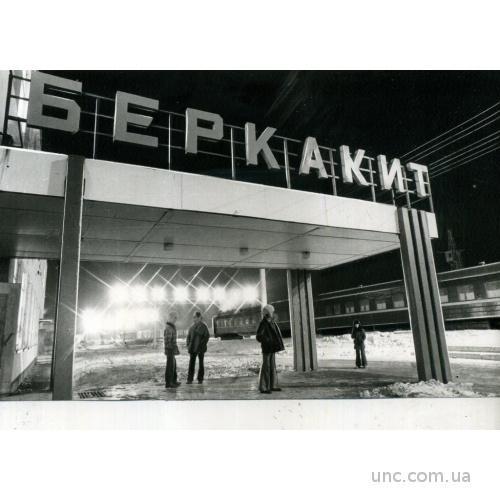 ФОТО ХРОНИКА ТАСС СТАНЦИЯ ПОЕЗД БЕРКАКИТ ЯКУТИЯ