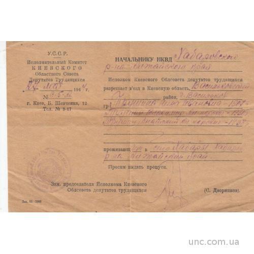 ПОЧТОВАЯ КАРТОЧКА ПОВЕСТКА В КИЕВСКИЙ ОБКОМ ПАРТИИ  **