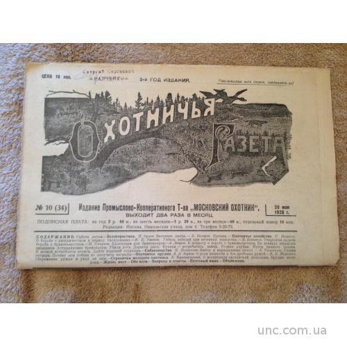 Охотничья Газета 1928 (10) Охота и Рыбалка