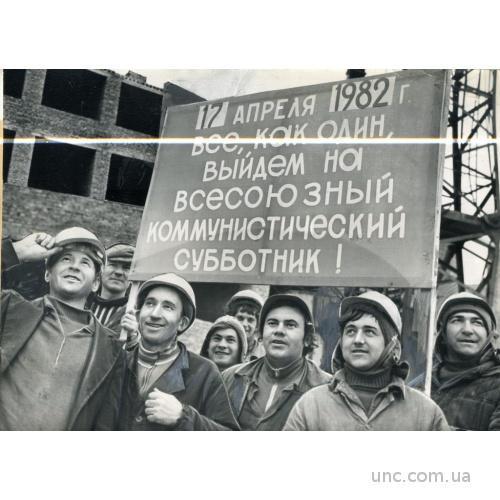 ФОТО ТАСС ДЛЯ ГАЗЕТЫ СУББОТНИК ЛОЗУНГ СТРОЙКА БРИГ