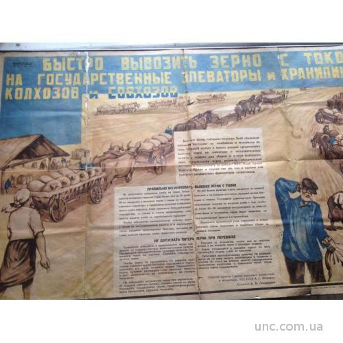 ПЛАКАТ АГРОТЕХ СОВЕТЫ 1942 ГОД 95*60
