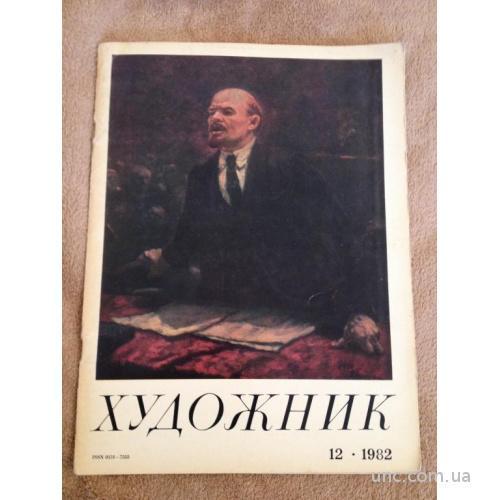 Журнал ХУДОЖНИК 1982