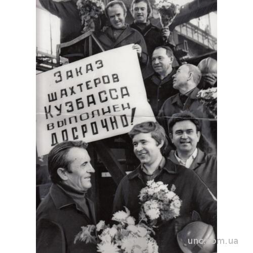 ФОТО ХРОНИКА ТАСС ШАХТЕРЫ КУЗБАСС ВЫПОЛНЕНО ДОСРОЧ
