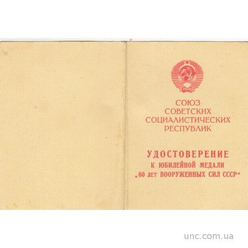 УДОСТОВЕРЕНИЕ К ЮБИЛЕЙНОЙ МЕДАЛИ 60 ЛЕТ ВООРУЖЕННЫХ СИЛ СССР