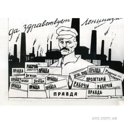ФОТО ХРОНИКА ДА ЗДРАВСТВУЕТ ЛЕНИНИЗМ ГАЗЕТЫ