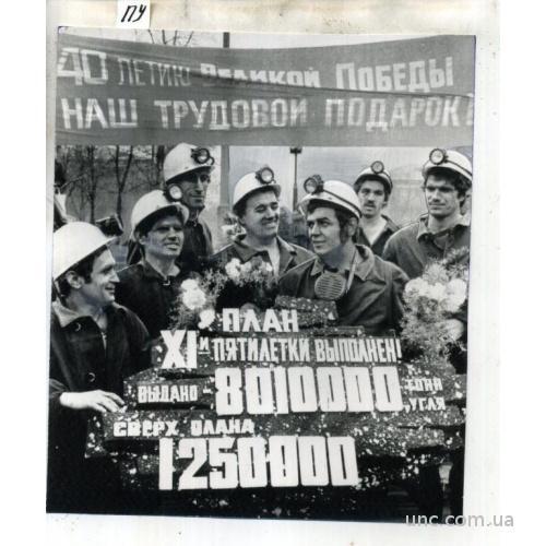 ФОТО ХРОНИКА ТАСС ДЛЯ ГАЗЕТЫ ШАХТЕРЫ ЗНАМЯ ЛОЗУНГ