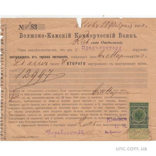 Страхование Волжско-Камский коммерческий банк - гербовая марка 1900 г