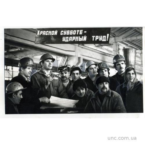 ФОТО ТАСС ДЛЯ ГАЗЕТЫ СУББОТНИК ЛОЗУНГ ШАХТЕРЫ