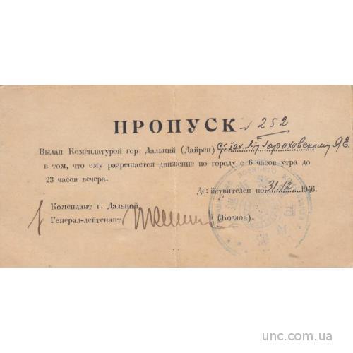СПРАВКА ПРОПУСК ДАЛЬНИЙ ВОСТОК 1946 ***