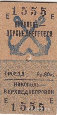 БИЛЕТ РЕЧНОЙ ФЛОТ НИКОПОЛЬ ВЕРХНЕДНЕПРОВСК