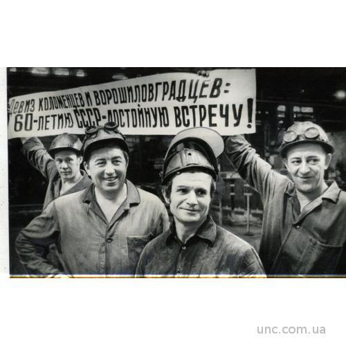 ФОТО ТАСС ДЛЯ ГАЗЕТЫ ВОРОШИЛОВГРАД КУЗНЕЦЫ ЛОЗУНГ