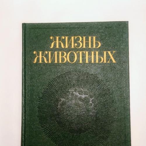 Жизнь животных. В семи томах. М. Просвещение. 1987-1989г.