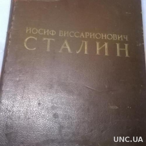 Книга *Йосиф Виссарионович Сталин*